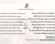 If poem by Rudyard Kipling का हिंदी काव्यात्मक रूपांतरण