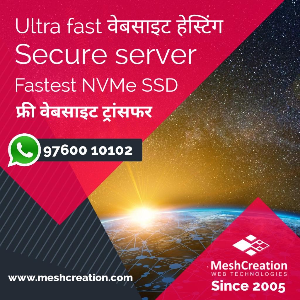 Ultra fast hosting
